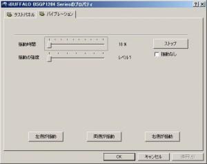 BSGP1204Setting2