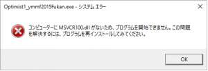 MSVCR100.dllがないため、プログラムを開始できません.